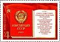 Почтовая марка СССР № 4772. 1977. Новая Конституция СССР.jpg