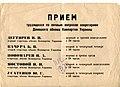 Прием секретарями донецкого обкома КПУ.jpg