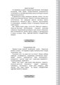 "Разговорник ""Поговорим - Лаханахава"" - Sagastallat samegilli - Puhutaan suomea"".pdf"