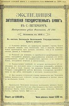 Как устроиться на гознак 10 рублей 1998 года цена