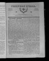 Северная Пчела 1831 №046 (26 фев.).PDF