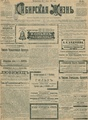 Сибирская жизнь. 1903. №151.pdf