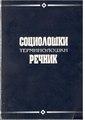 Социолошки терминолошки речник.pdf