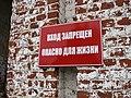 Церковь Мостцы30.jpg