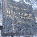 Чернишова М.Г. могила.jpg