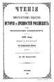 Чтения в Императорском Обществе Истории и Древностей Российских. 1897. Кн. 2.pdf