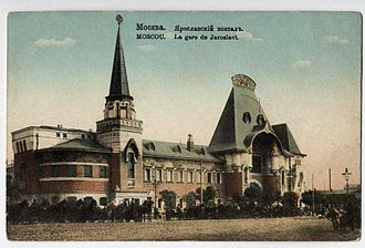 Moscow Yaroslavskaya railway station - Image: Ярославский вокзал2