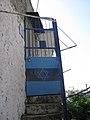 שער הכניסה לבית זינאתי בפקיעין.JPG