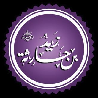 Zayd ibn Harithah - Image: تخطيط اسم زيد بن حارثة