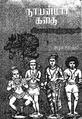 நாயன்மார் கதை-1.pdf