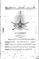 พรบ สัญชาติ ๒๔๕๖.pdf