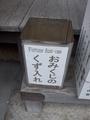 おみくじの くず入れ (6213817623).png