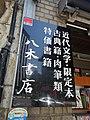 八木書店古書部 - panoramio.jpg