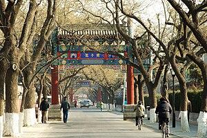 Guozijian Street - Entrance of Guozijian Street