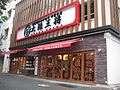 大阪王将 岩本町店.jpg