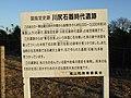 川尻石器時代遺跡 04.jpg