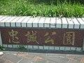忠誠公園 - panoramio - Tianmu peter (2).jpg