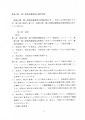 情報公開・個人情報保護審査会運営規則(平成25年3月1日).pdf