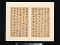 明-清 周亮工 真意亭詩 冊-Poems from the Zhenyi Studio MET DP-13240-004.jpg