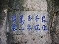 石刻 - panoramio.jpg