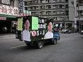 立法委員選舉最後1日 - panoramio - Tianmu peter (28).jpg