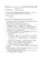 行政院公報第22卷第177期 原民綜字第10500527012號令.pdf