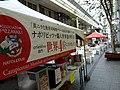 表町 by takeokaHP - panoramio (5).jpg