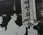 陆英修庆祝女性会馆成立.jpg
