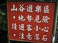 陽明山瀑布區警告牌 - panoramio.jpg