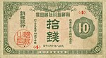 10 Sen - Bank of Chosen (1919) 01.jpg