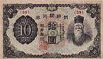10 Yen - Bank of Chosen (1944-1945) 01.jpg