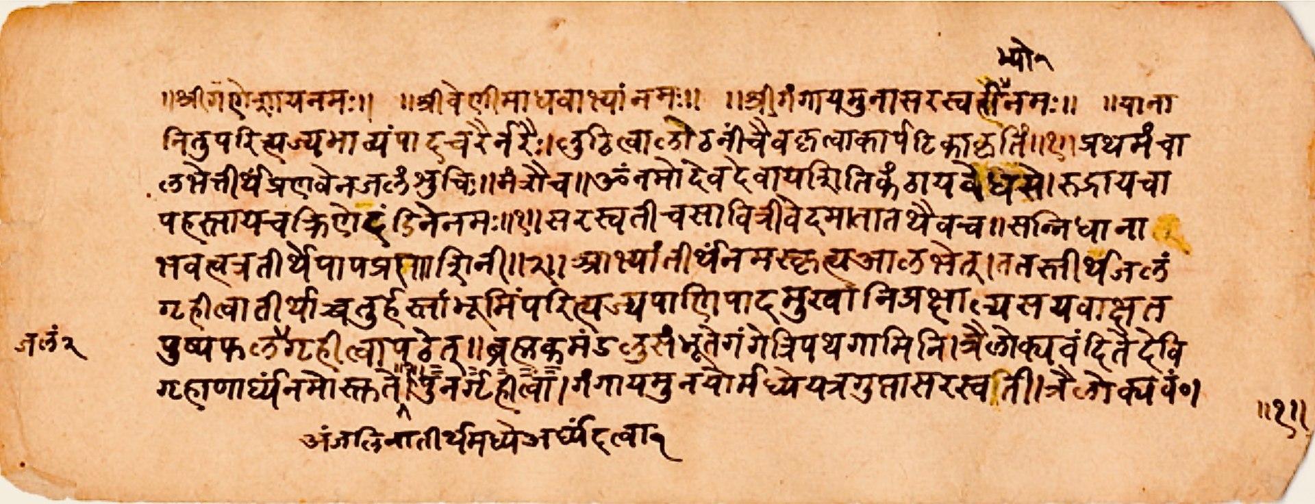 1674 CE Prayag Snana Vidhi, Puranas manuscript, Sanskrit, Devanagari sample i.jpg