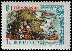 автор сказки гуси лебеди для читательского дневника