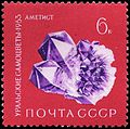 1963 Precious Stones of the Urals - Amethyst.jpg