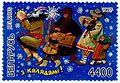 1997. Stamp of Belarus 0253.jpg