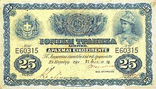 25 Ionian drachmas, 1914, front view.jpg