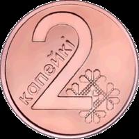 2 kapeykas Belarus 2009 reverse