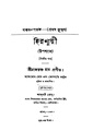 4990010050595 - Hiranmayee Vol. 2, Ray,Rajkrishna, 160p, LANGUAGE. LINGUISTICS. LITERATURE, bengali (1880).pdf