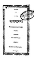 4990010196950 - Dashopodesh, Bedantobagees,Anandachandra, 90p, LANGUAGE. LINGUISTICS. LITERATURE, bengali (1870).pdf