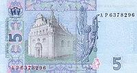 5 Ukrainian hryvnia in 2004 Reverse.jpg