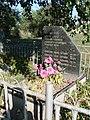 74-206-0074 Братська могила 4 активістів села, вбитих 1 січня 1929р.jpg
