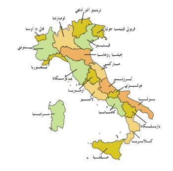 قائمة بمناطق إيطاليا