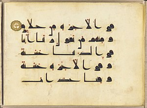 Islamic calligraphy - 9th century Qur'an, an early kufic example from the Abbasid period