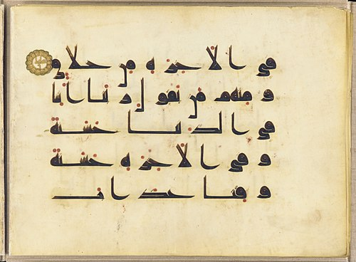 Islamic calligraphy wikiwand