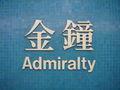 Admiralty-MTR-Livery.JPG