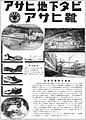 Advertisement of Nihon Tabi in 1930s.jpg