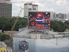 Advertising Monitor