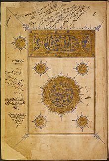 Ash-Shifa - Wikipedia, the free encyclopedia