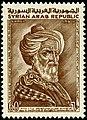 Al-Zahrawi Stamp, Syria (1964).jpg
