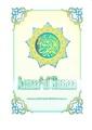 Asma'ul Husna.pdf